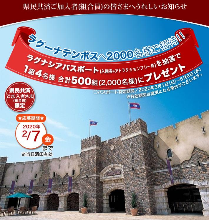 長野 県 県民 共済